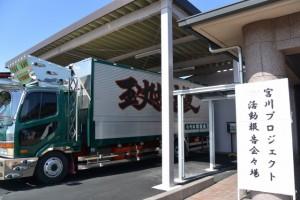 玉丸城太鼓保存会のトラック