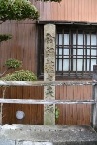 「御師龍大夫跡」の石柱(大豊和紙工業株式会社敷地内)