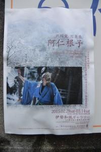 戸川覚写真『阿仁根子』(伊勢和紙ギャラリー)のポスター