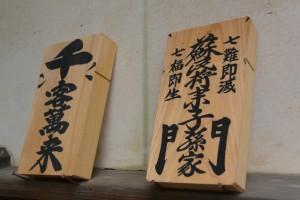 坂社社務所の壁に立て掛けられている桃符、二種(伊勢市八日市場町)