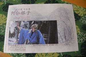 戸川覚写真『阿仁根子』(伊勢和紙ギャラリー)の説明
