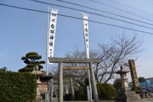 有田神社(伊勢市小俣町湯田)
