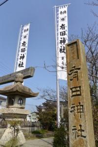 中風封止平癒祈願祭の準備(有田神社)