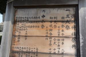 恒例神社祭典(有田神社)