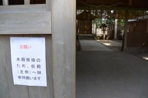 本殿修繕のため仮殿への参拝を促す掲示(有田神社)