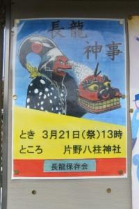 長龍神事のポスター(櫛田川に架かる片野橋脇の掲示板にて)