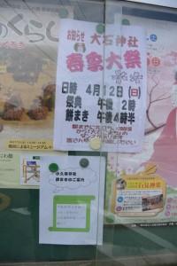 大石神社の春季大祭、小久保神社の餅まきの案内
