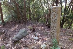 從是神宮宮域の石柱(宇治岳道にて)