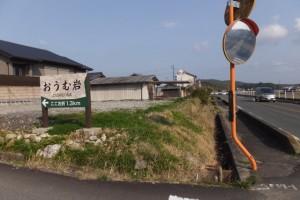 おうむ岩への入口、国道167号