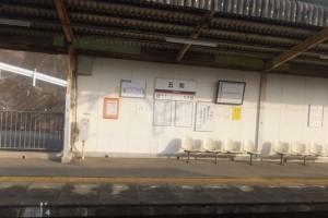 近鉄志摩線 五知駅