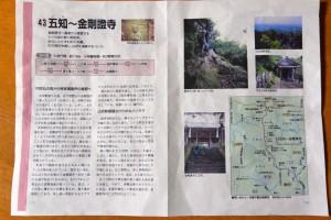 伊勢志摩ウォーキング60 (43)五知~金剛證寺コースマップ