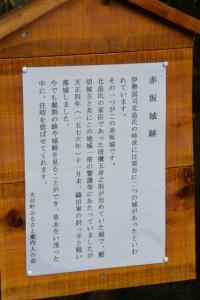 大台町ふるさと案内人の会による「赤坂城跡」の説明板(大台町栗谷)