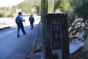 柿平橋(栗谷川)