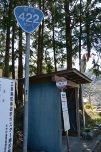 国道422号、大台町営バス 柿平バスのりば(赤坂城跡〜大陽寺)