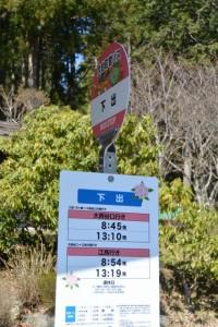 国道422号、大台町営バス 下出バスのりば(赤坂城跡〜大陽寺)