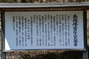 霊符山大陽寺(大台町栗谷)