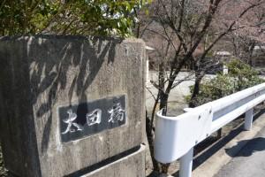 太田橋、栗谷公民館付近(大台町栗谷)