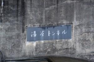 湯谷トンネル付近(分岐点(中木屋橋)〜湯谷峠)