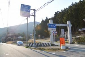 県道31号(大台宮川線)から国道166号方向への分岐