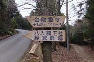 朝熊ヶ岳山頂と宇治岳道の分岐