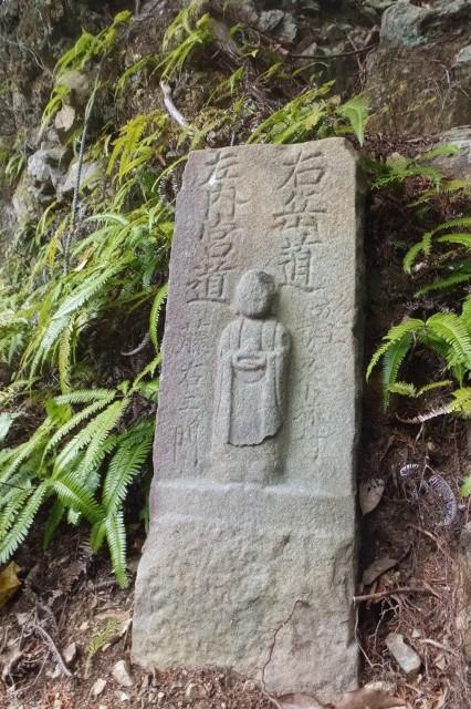 五知の登り口付近の道標、五知道(磯部岳道)