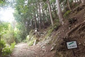 五知の登り口付近、五知道(磯部岳道)