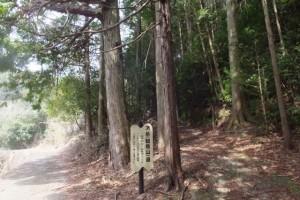 五知道(磯部岳道)の登り口へ、