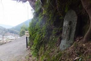 十六丁地蔵町石、五知道(磯部岳道)