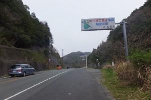 国道167号、五知峠付近