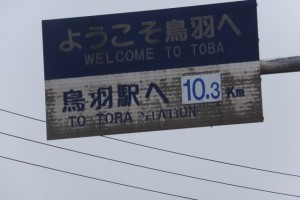 鳥羽駅へ10.3kmの案内板(国道167号)