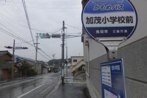 かもめバス 加茂小学校前 バスのりば(国道167号)