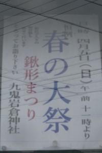恒例 春の大祭 鍬形まつり(九鬼岩倉神社)の案内掲示