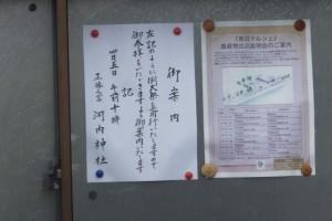 「河内神社の例大祭」の案内掲示