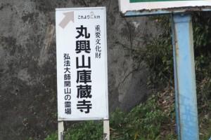 「丸興山庫蔵寺」の案内板(国道167号沿い)