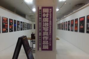 我がふるさと徒然なるままに・・・パート9 岡村廣治写真作品展(鳥羽ショッピングプラザ ハロー)
