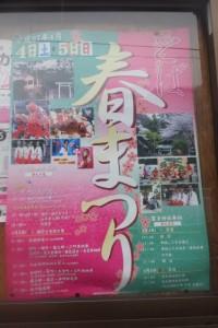 「とば春まつり」のポスター
