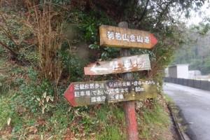 近鉄鳥羽線 朝熊駅〜朝熊岳道登り口 であいの広場駐車場
