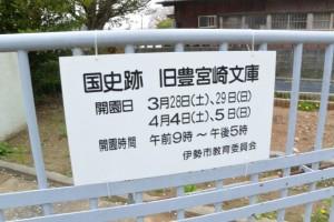 旧豊宮崎文庫一般公開