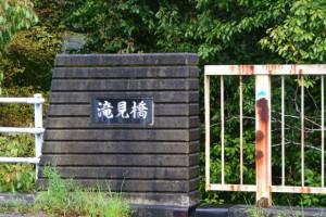 滝見橋(大内山川)