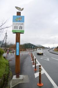 「ここから大台町 川合(かわい)」の地名板