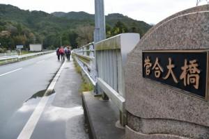 菅合大橋(大内山川)