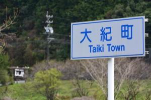 「大紀町(Taiki Town)」の地名板