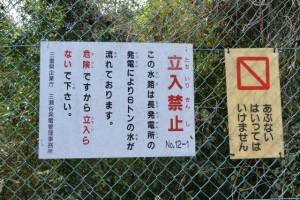 滝原ダムから長発電所への導水路の警告(大滝峡のサイクリングロード付近)