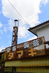 タマキ豆腐店(阿曽観音堂〜JR紀勢本線阿曽駅入口付近)