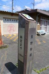 「熊野街道 新宮まで118km」の道標