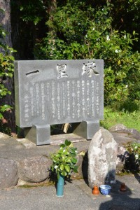 一里塚の説明板(度会郡大紀町大内山)