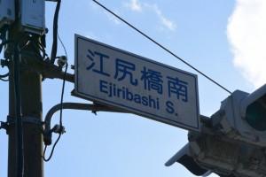 国道42号 江尻橋南交差点