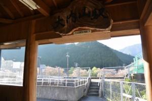 旧駅舎の看板(JR紀勢本線 大内山駅)