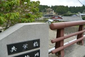 共栄橋(横輪川)