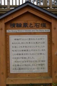「横輪風と石垣」の説明板(伊勢市横輪町)